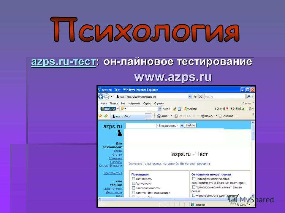 www.azps.ru azps.ru-тестazps.ru-тест: он-лайновое тестирование azps.ru-тест