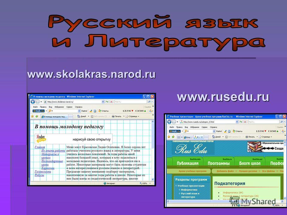 www.skolakras.narod.ru www.rusedu.ru