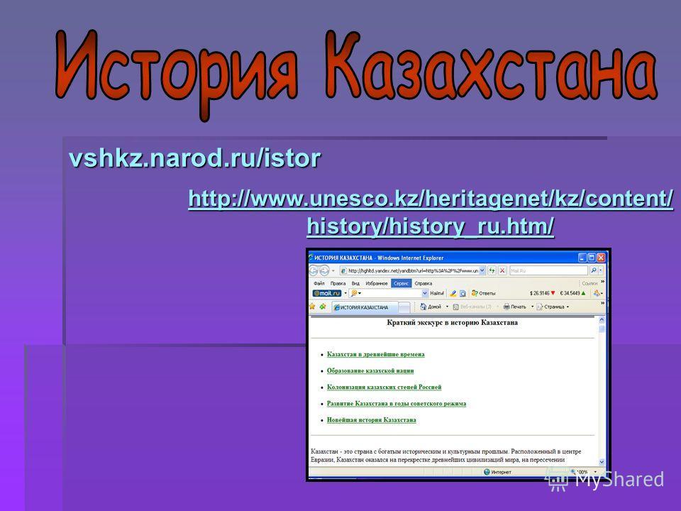 vshkz.narod.ru/istor http://www.unesco.kz/heritagenet/kz/content/ history/history_ru.htm/ http://www.unesco.kz/heritagenet/kz/content/ history/history_ru.htm/