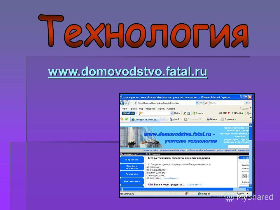 www.domovodstvo.fatal.ru