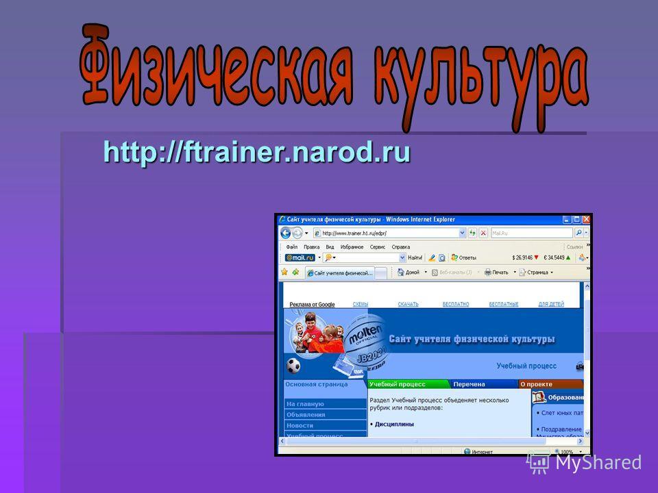 http://ftrainer.narod.ru
