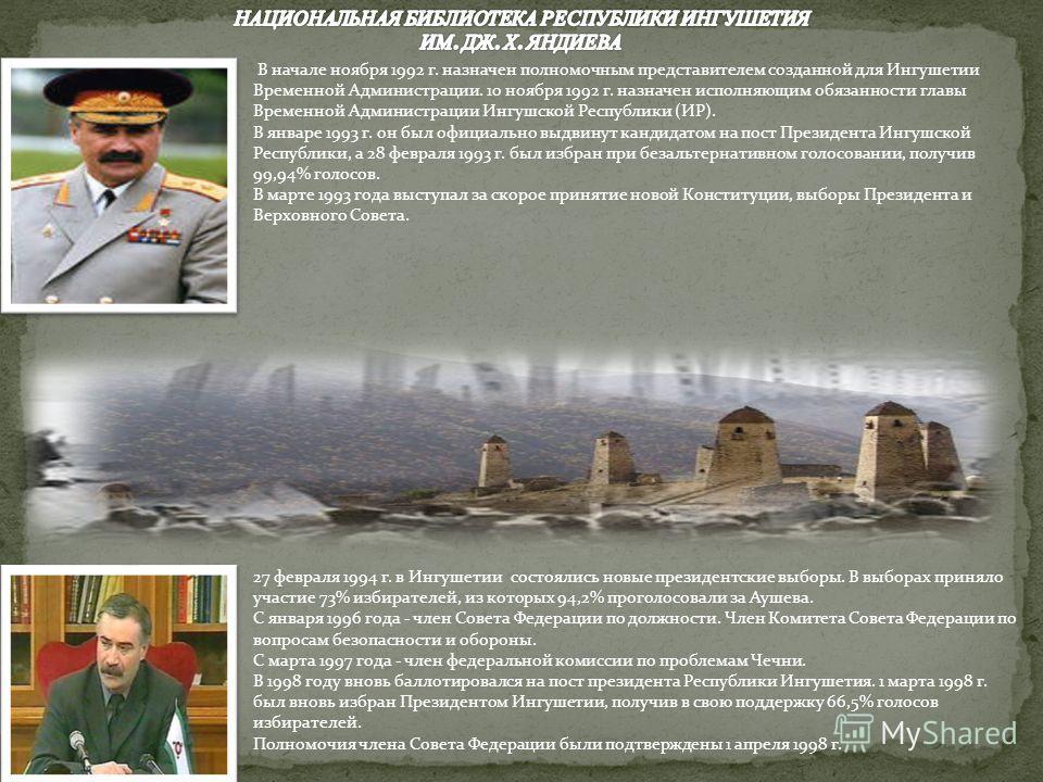 В начале ноября 1992 г. назначен полномочным представителем созданной для Ингушетии Временной Администрации. 10 ноября 1992 г. назначен исполняющим обязанности главы Временной Администрации Ингушской Республики (ИР). В январе 1993 г. он был официальн