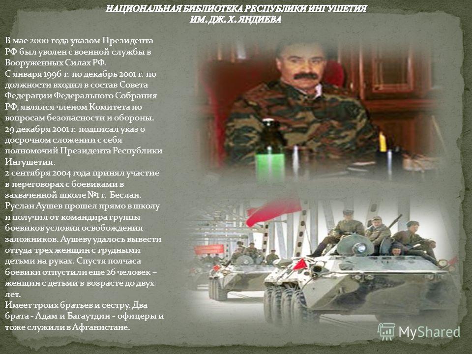 В мае 2000 года указом Президента РФ был уволен с военной службы в Вооруженных Силах РФ. С января 1996 г. по декабрь 2001 г. по должности входил в состав Совета Федерации Федерального Собрания РФ, являлся членом Комитета по вопросам безопасности и об