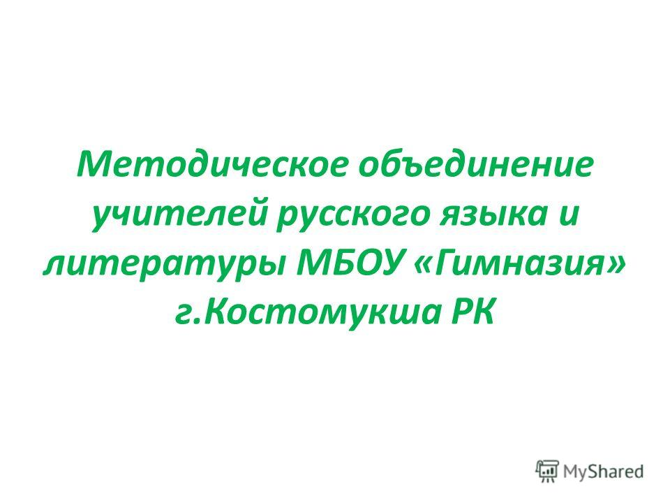 Методическое объединение учителей русского языка и литературы МБОУ «Гимназия» г.Костомукша РК