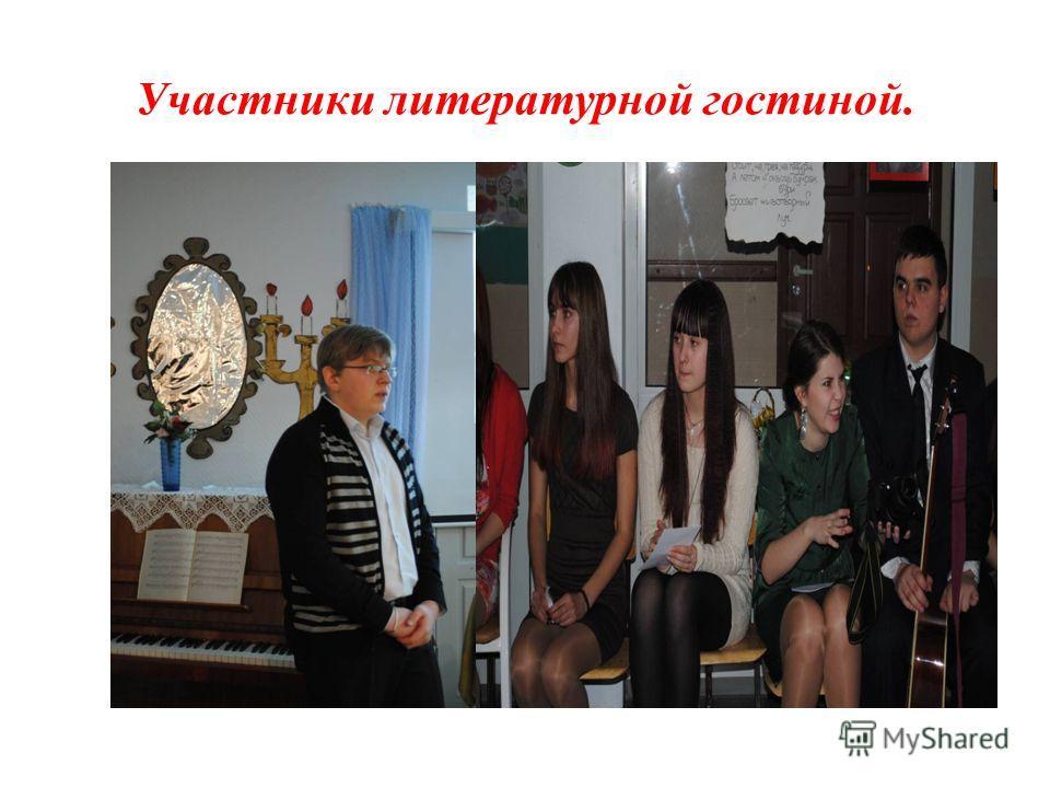 Участники литературной гостиной.