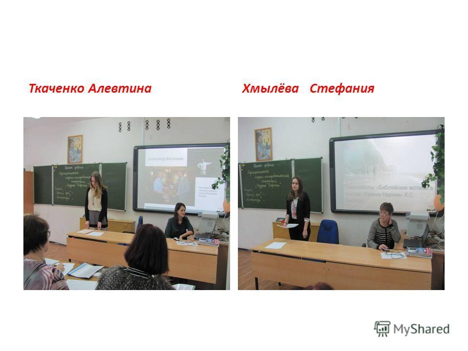 Ткаченко Алевтина Хмылёва Стефания