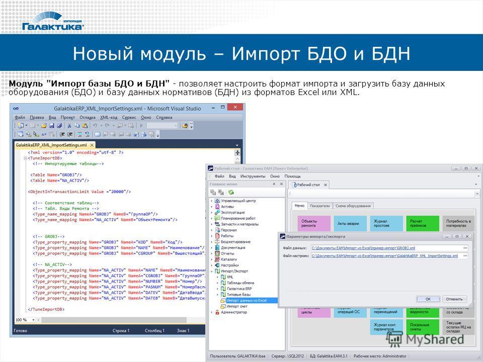 Новый модуль – Импорт БДО и БДН Модуль Импорт базы БДО и БДН - позволяет настроить формат импорта и загрузить базу данных оборудования (БДО) и базу данных нормативов (БДН) из форматов Excel или XML.