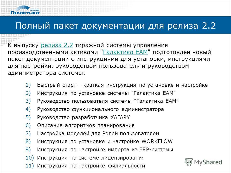 Полный пакет документации для релиза 2.2 К выпуску релиза 2.2 тиражной системы управления производственными активами