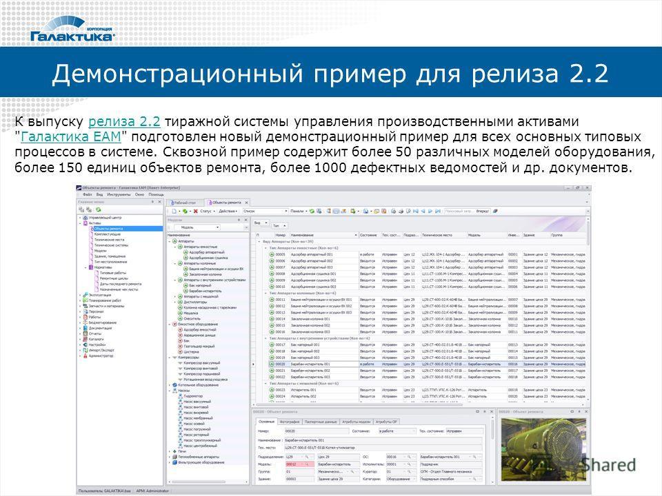 Демонстрационный пример для релиза 2.2 К выпуску релиза 2.2 тиражной системы управления производственными активами