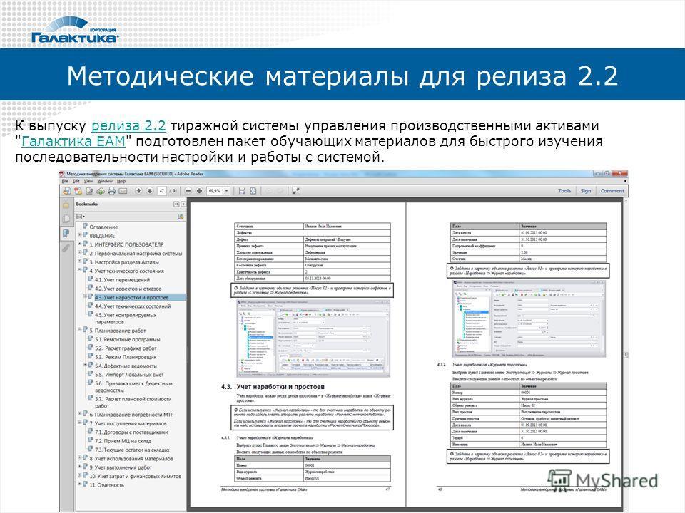 Методические материалы для релиза 2.2 К выпуску релиза 2.2 тиражной системы управления производственными активами