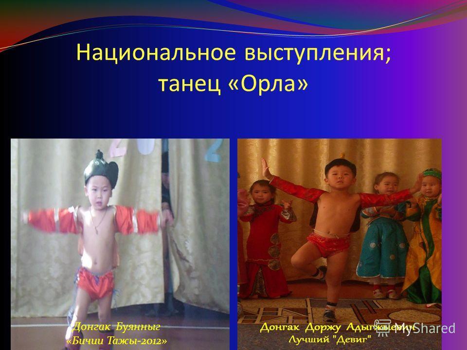 Национальное выступления; танец «Орла» Донгак Буянныг «Бичии Тажы-2012»