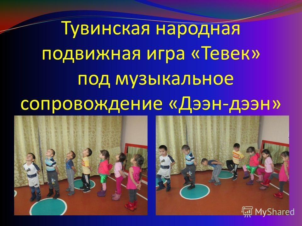 Тувинская народная подвижная игра «Тевек» под музыкальное сопровождение «Дээн-дээн»