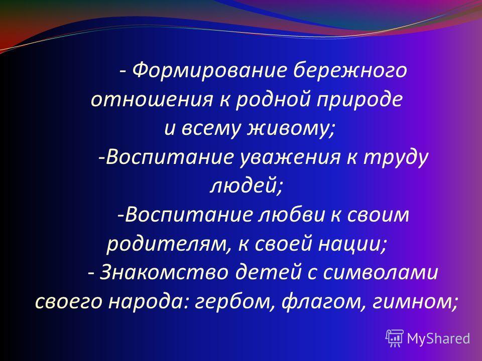 знакомство детей с гимном россии