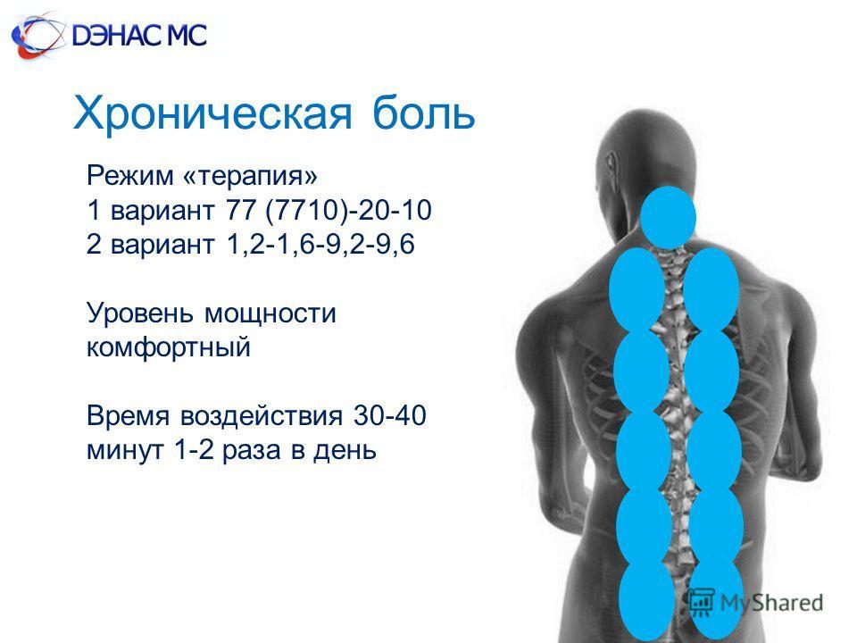 Хроническая боль Режим «терапия» 1 вариант 77 (7710)-20-10 2 вариант 1,2-1,6-9,2-9,6 Уровень мощности комфортный Время воздействия 30-40 минут 1-2 раза в день