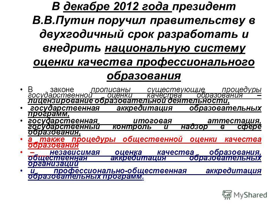 В декабре 2012 года президент В.В.Путин поручил правительству в двухгодичный срок разработать и внедрить национальную систему оценки качества профессионального образования В законе прописаны существующие процедуры государственной оценки качества обра
