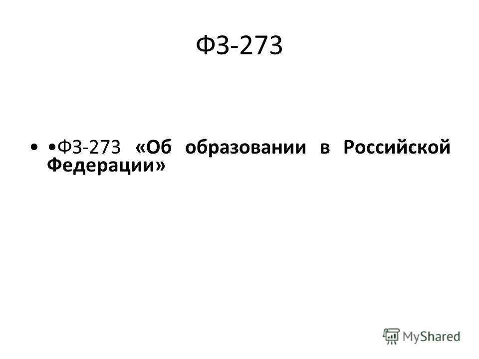 ФЗ-273 ФЗ-273 «Об образовании в Российской Федерации»