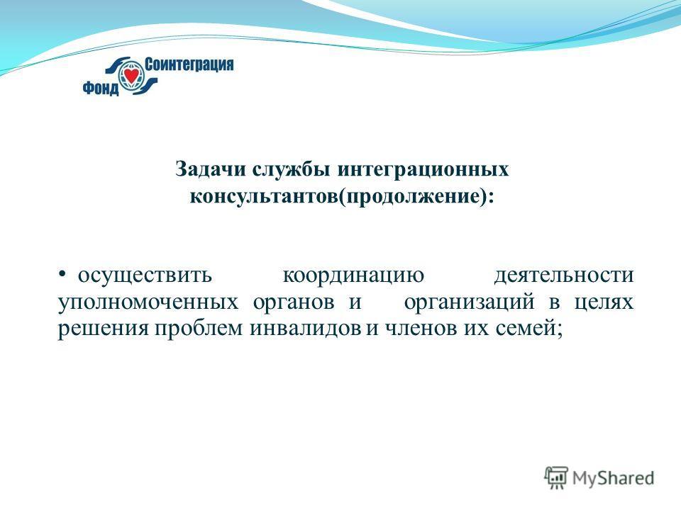 осуществить координацию деятельности уполномоченных органов и организаций в целях решения проблем инвалидов и членов их семей;
