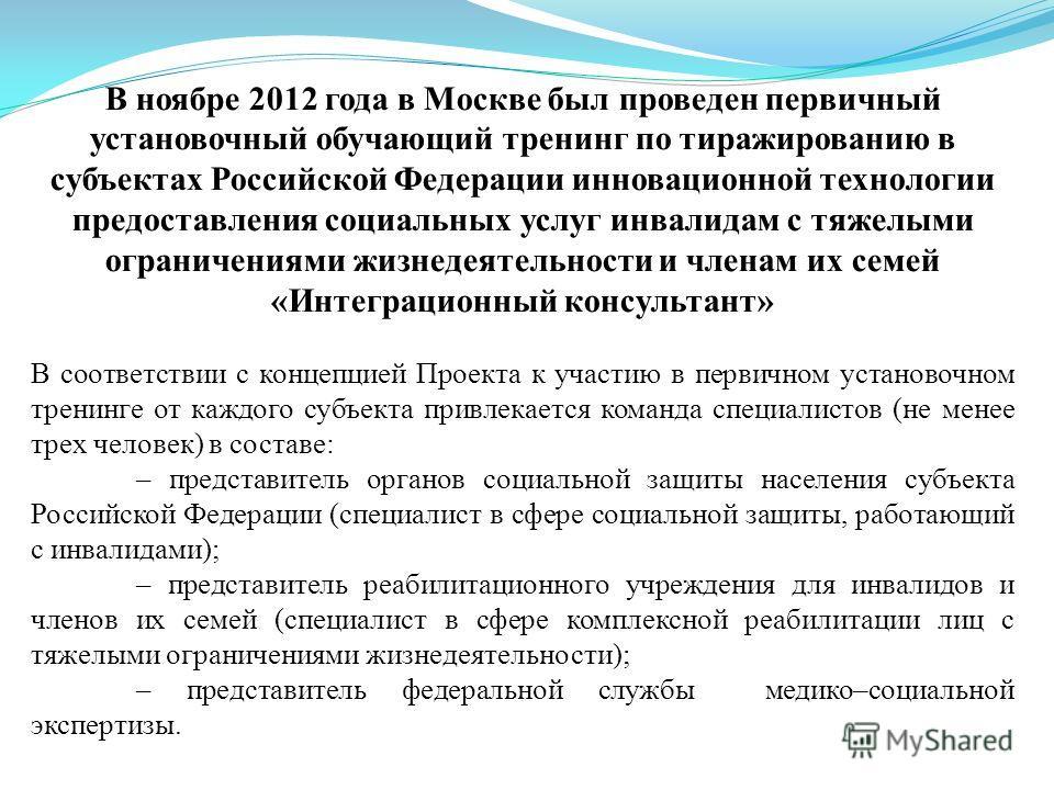 В ноябре 2012 года в Москве был проведен первичный установочный обучающий тренинг по тиражированию в субъектах Российской Федерации инновационной технологии предоставления социальных услуг инвалидам с тяжелыми ограничениями жизнедеятельности и членам