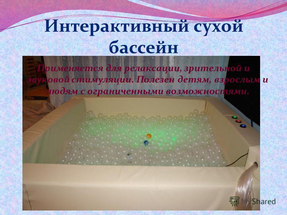 Интерактивный сухой бассейн Применяется для релаксации, зрительной и звуковой стимуляции. Полезен детям, взрослым и людям с ограниченными возможностями.