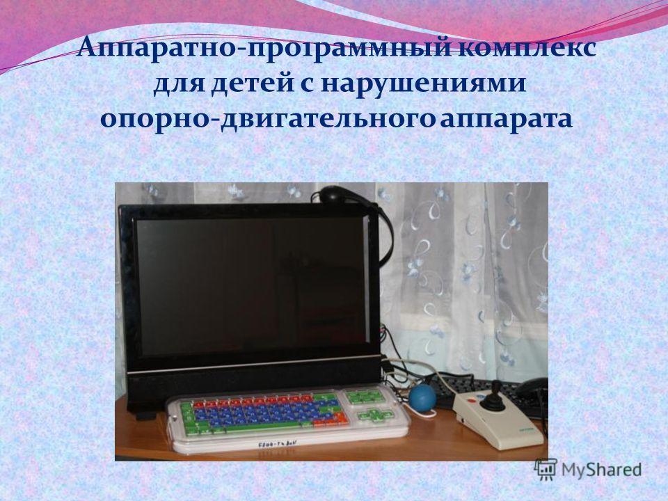 Аппаратно-про 1 раммный комплекс для детей с нарушениями опорно-двигательного аппарата