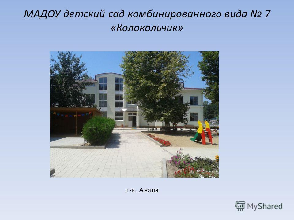 МАДОУ детский сад комбинированного вида 7 «Колокольчик» г-к. Анапа