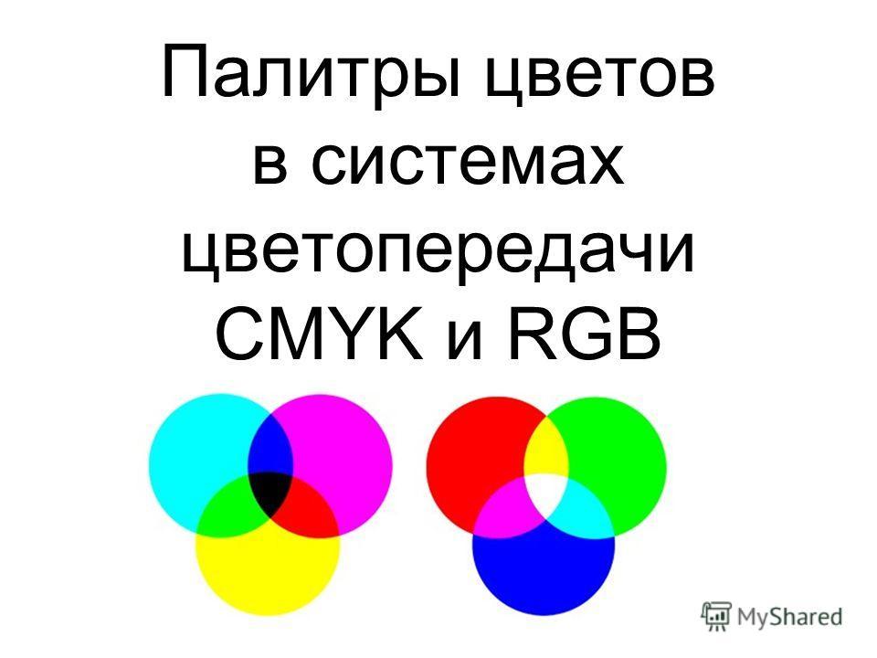 Палитры цветов в системах цветопередачи CMYK и RGB
