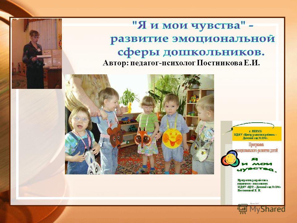 Автор: педагог-психолог Постникова Е.И.