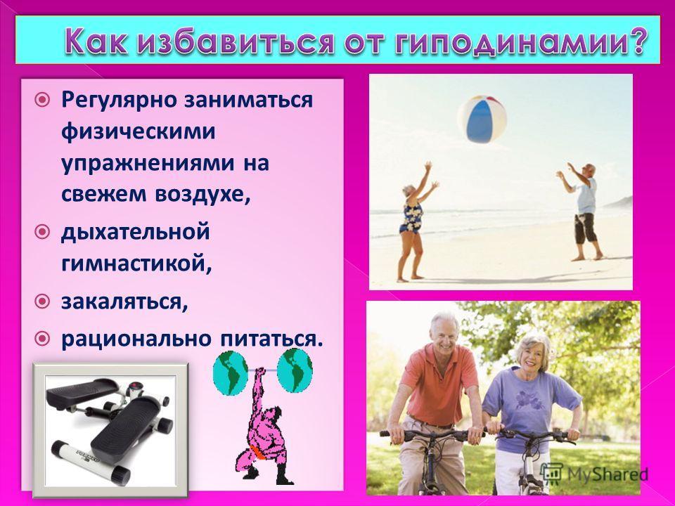 Регулярно заниматься физическими упражнениями на свежем воздухе, дыхательной гимнастикой, закаляться, рационально питаться. Регулярно заниматься физическими упражнениями на свежем воздухе, дыхательной гимнастикой, закаляться, рационально питаться.
