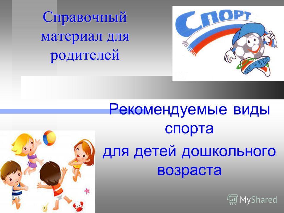Справочный материал для родителей Рекомендуемые виды спорта для детей дошкольного возраста
