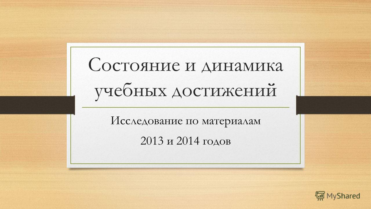 Состояние и динамика учебных достижений Исследование по материалам 2013 и 2014 годов
