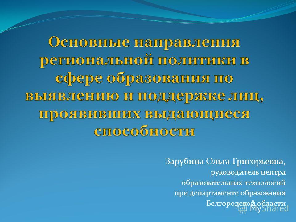 Зарубина Ольга Григорьевна, руководитель центра образовательных технологий при департаменте образования Белгородской области
