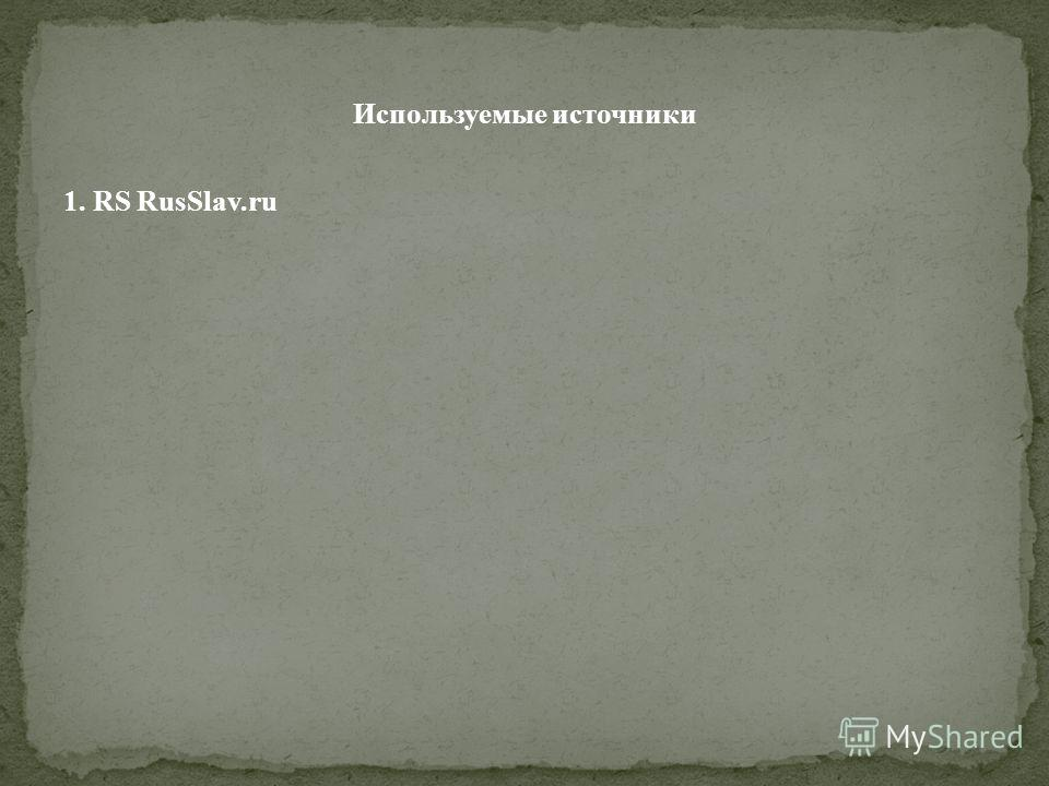 Используемые источники 1. RS RusSlav.ru