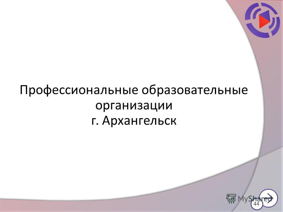 Профессиональные образовательные организации г. Архангельск 44
