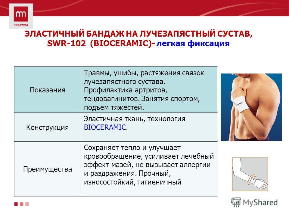 ЭЛАСТИЧНЫЙ БАНДАЖ НА ЛУЧЕЗАПЯСТНЫЙ СУСТАВ, SWR-102 (BIOCERAMIC)- легкая фиксация Показания Травмы, ушибы, растяжения связок лучезапястного сустава. Профилактика артритов, тендовагинитов. Занятия спортом, подъем тяжестей. Конструкция Эластичная ткань,