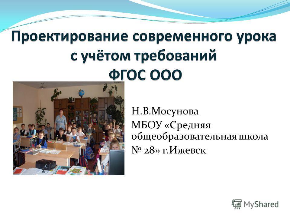Н.В.Мосунова МБОУ «Средняя общеобразовательная школа 28» г.Ижевск