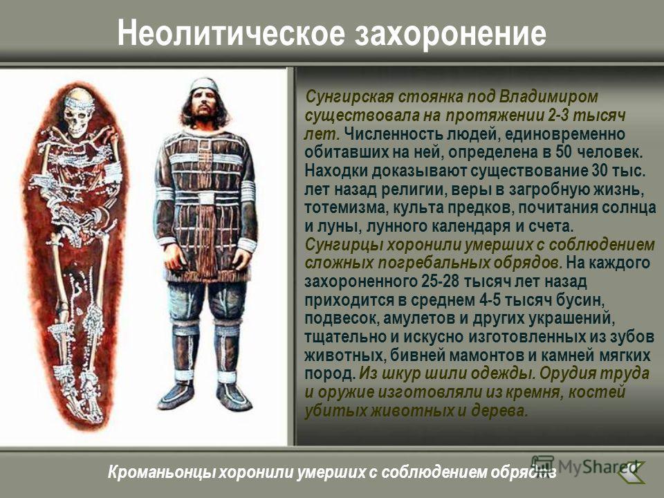 Неолитическое захоронение Сунгирская стоянка под Владимиром существовала на протяжении 2-3 тысяч лет. Численность людей, единовременно обитавших на ней, определена в 50 человек. Находки доказывают существование 30 тыс. лет назад религии, веры в загро