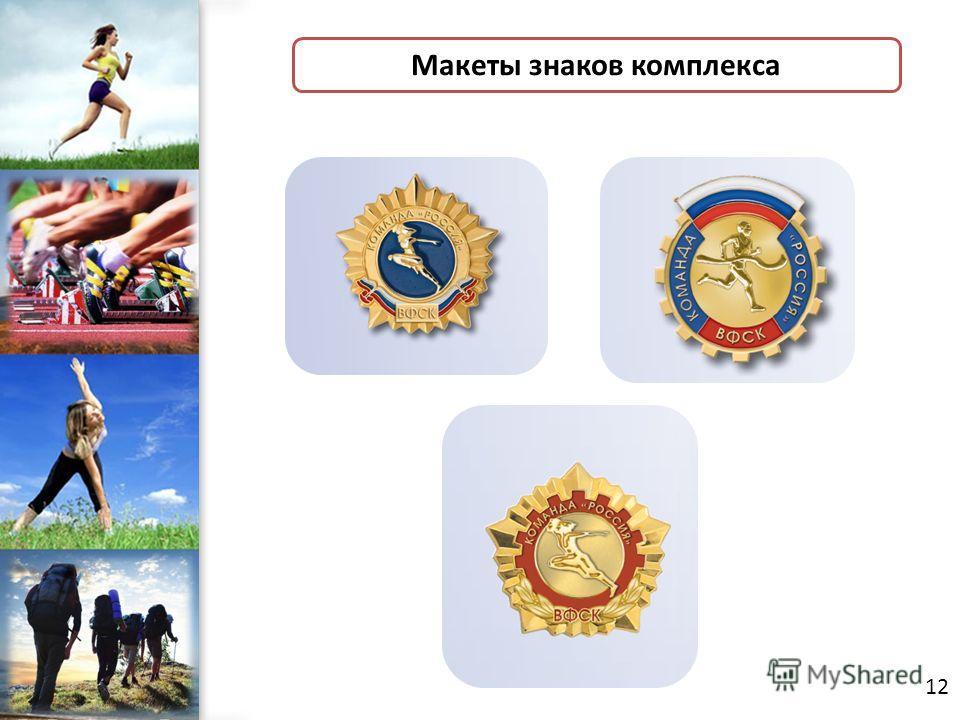 ProPowerPoint.Ru IX СТУПЕНЬ (мужчины и женщины, 50 – 59 лет)