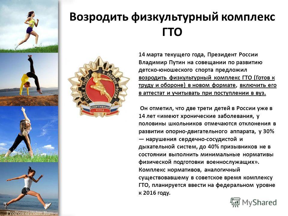 ProPowerPoint.Ru Всероссийский физкультурно-спортивный комплекс физического воспитания граждан «Готов к труду и обороне» (ГТО)