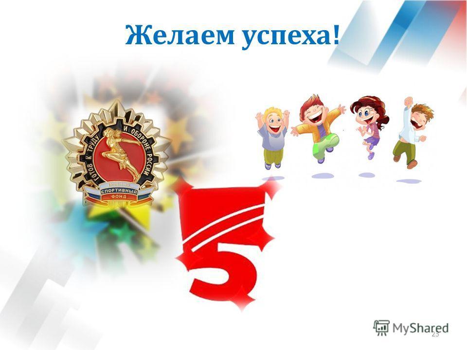 ProPowerPoint.Ru «Педагоги сдают ГТО» В празднике приняли участие 452 человека: представители всех 8 образовательных округов (состав делегации - 10 руководителей образовательных организаций, 30 педагогических работников, работающих в государственных