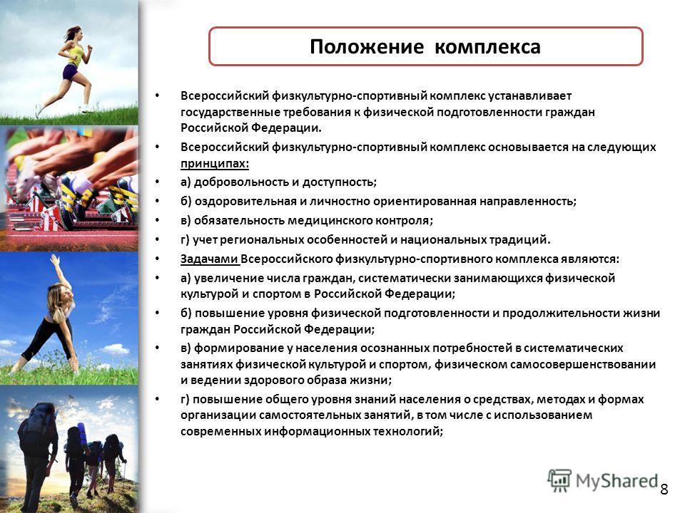 ProPowerPoint.Ru Указ о введении в действие физкультурного комплекса «Готов к труду и обороне». Премьер-министр РФ Дмитрий Медведев утвердил положение о физкультурном комплексе ГТО, включающее 11 ступеней в соответствии с возрастными группами и тремя