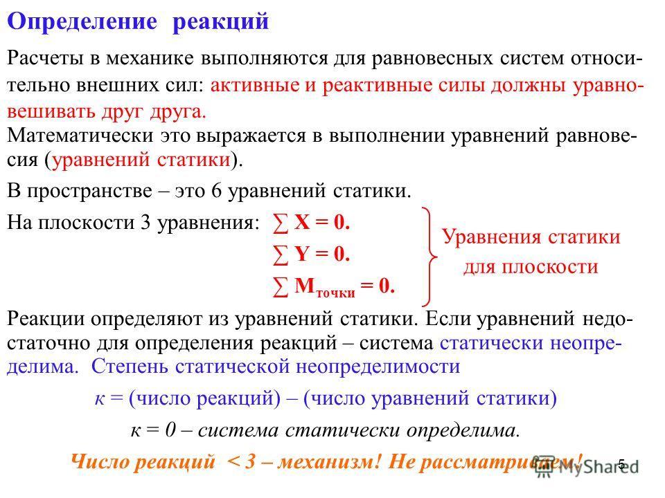 5 Определение реакций Расчеты в механике выполняются для равновесных систем относи- тельно внешних сил: активные и реактивные силы должны уравно- вешивать друг друга. Математически это выражается в выполнении уравнений равнове- сия (уравнений статики