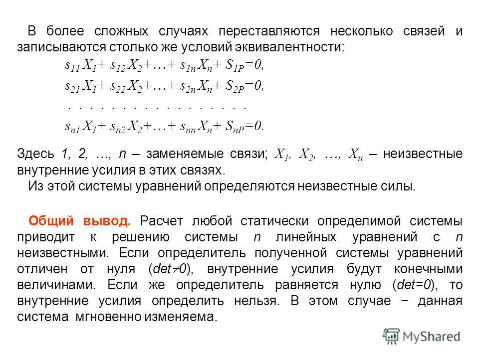 В более сложных случаях переставляются несколько связей и записываются столько же условий эквивалентности: s 11 X 1 + s 12 X 2 + + s 1n X n + S 1P =0, s 21 X 1 + s 22 X 2 + + s 2n X n + S 2P =0,................. s n1 X 1 + s n2 X 2 + + s nn X n + S n