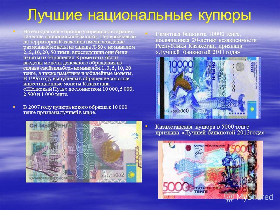На сегодня тенге прочно укоренился в стране в качестве национальной валюты. Первоначально на территории Казахстана имели хождение разменные монеты из сплава Л-80 с номиналом 2, 5, 10, 20, 50 тиын, впоследствии они были изъяты из обращения. Кроме того