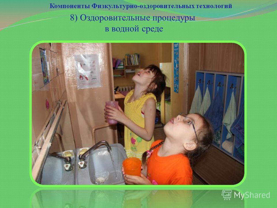 8) Оздоровительные процедуры в водной среде Компоненты Физкультурно-оздоровительных технологий