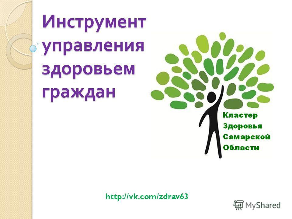 Инструмент управления здоровьем граждан http://vk.com/zdrav63