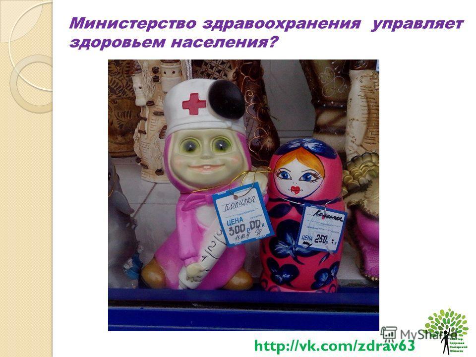 Министерство здравоохранения управляет здоровьем населения? http://vk.com/zdrav63
