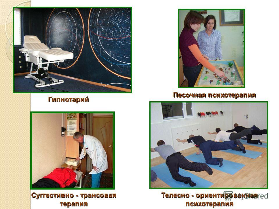 Песочная психотерапия Телесно - ориентированная психотерапия Гипнотарий Суггестивно - трансовая терапия