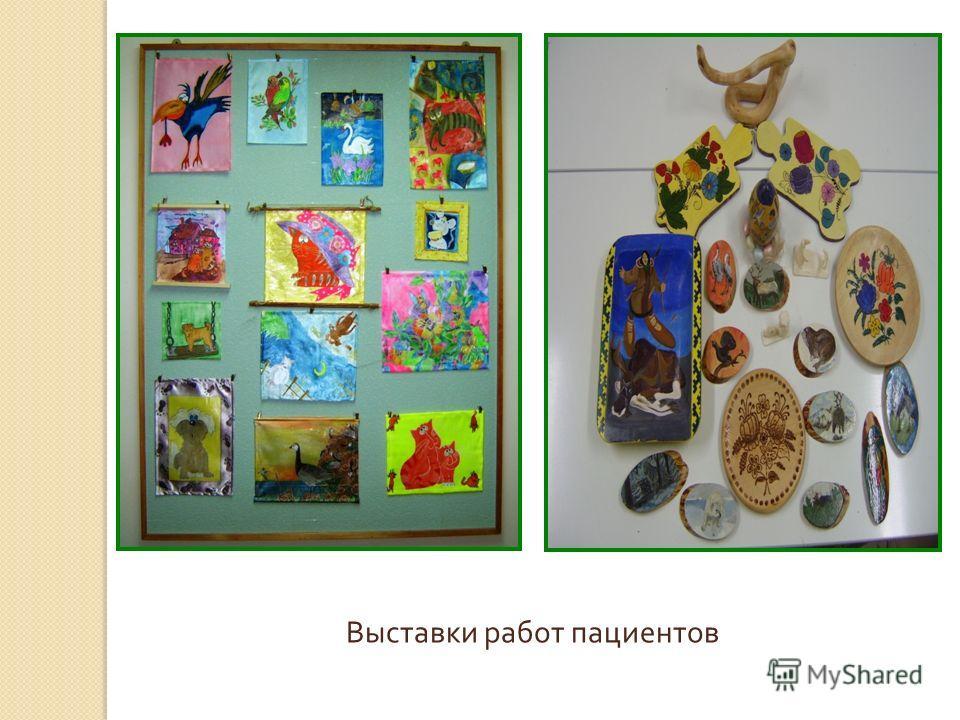 Выставки работ пациентов