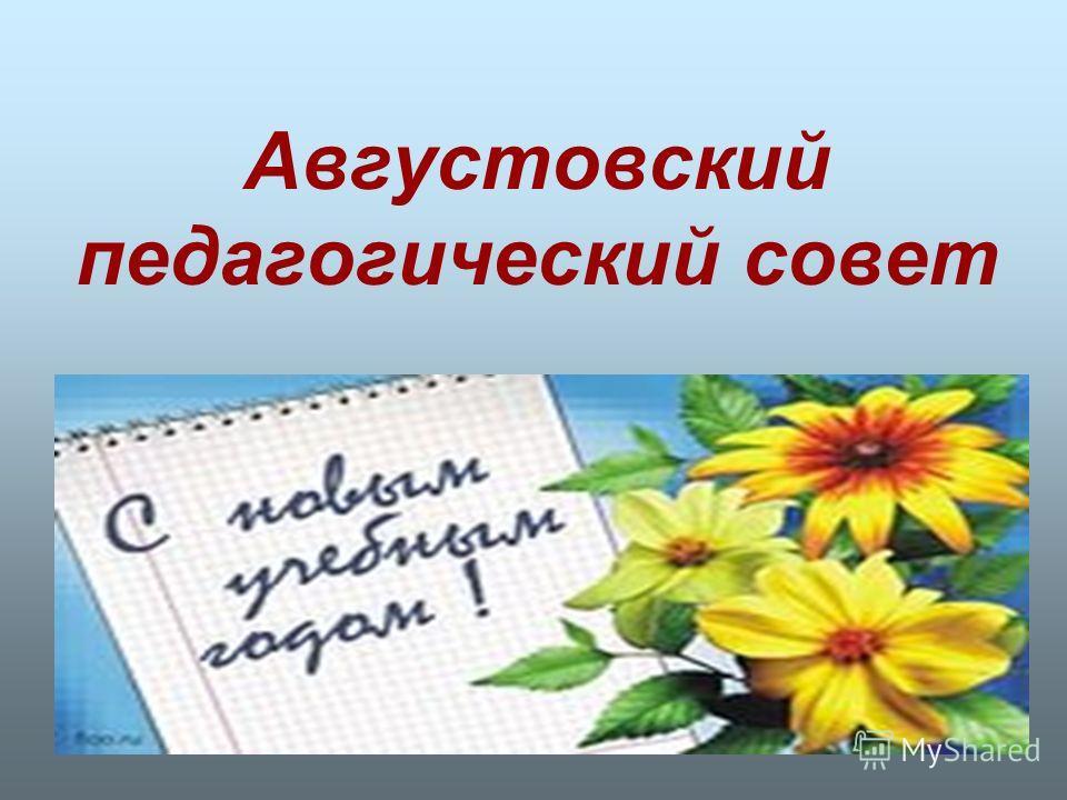 LOGO Августовский педагогический совет