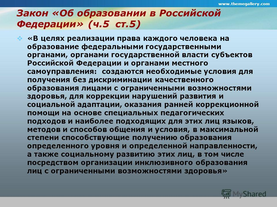 Закон «Об образовании в Российской Федерации» (ч.5 ст.5) «В целях реализации права каждого человека на образование федеральными государственными органами, органами государственной власти субъектов Российской Федерации и органами местного самоуправлен